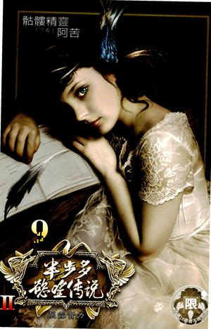 半步多慾望傳說Ⅱ(09