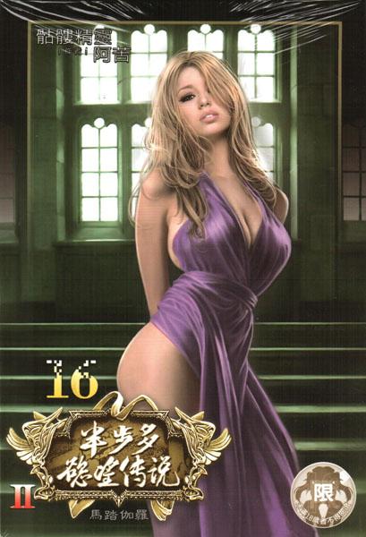 半步多慾望傳說Ⅱ(16) 馬踏伽羅