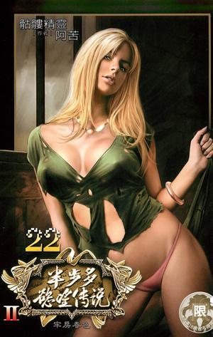 半步多慾望傳說Ⅱ(22