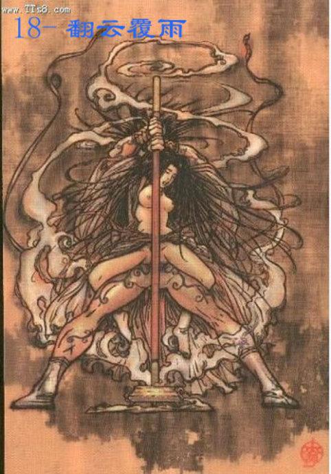 Bí Kíp Cửu Âm Chân Kinh (九阴真经)