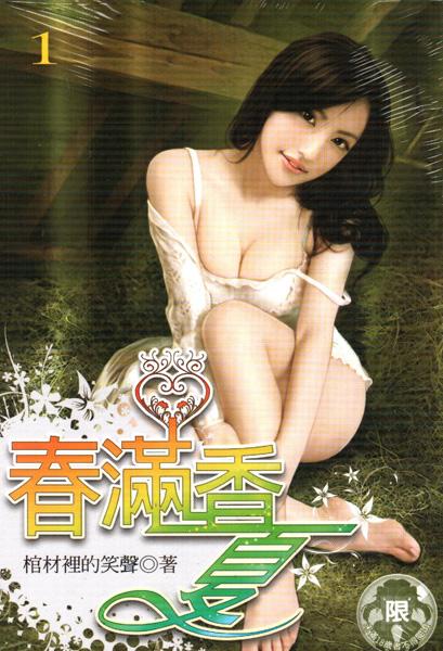 Xuân Mãn Hương Hạ