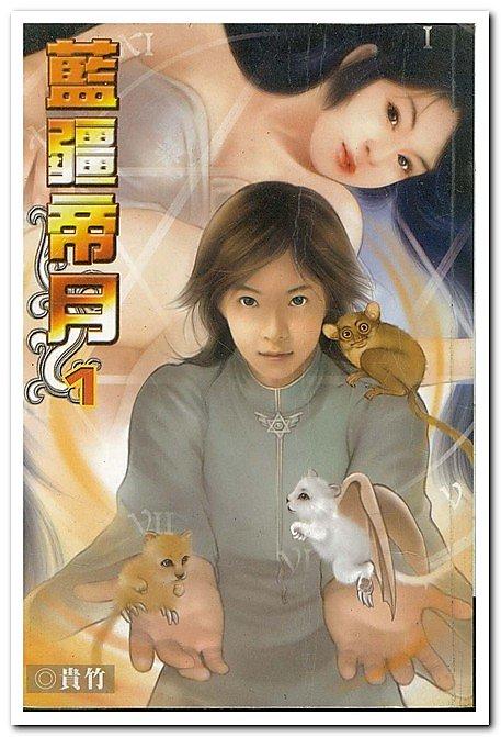 Lam Cương Đế Nguyệt